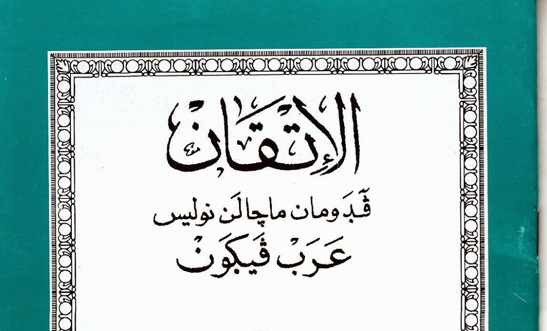 Arab Pego Atau Pegon Jaringan Santri